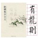 《享亮商城》N-0809 歐體集字古文 中華筆莊