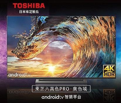 雅虎限量限定!【TOSHIBA東芝】65型 4K安卓東芝六真色PRO廣色域LED液晶顯示器/運送含基本安裝 65U7000VS
