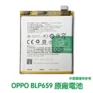 【免運費】附發票【送4大好禮】OPPO 歐珀 BLP659 R15 pro 原廠電池【送防水膠+工具】