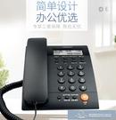 電話 固定電話機座機電話固話家用辦公室免電池來電顯示【快速出貨】