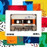 好妹妹樂隊 追夢人 CD 免運 (購潮8)