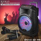 加贈麥克風EWM-LU9/威名Leisheng 12吋拉桿式行動無線藍芽音箱(LS-748)/ELS-3008/EA-9028升級款
