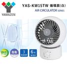 【限時促銷】YAMAZEN  YAS-KW15TW循環扇  群光公司貨