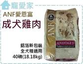 【寵愛家】-免運-ANF愛恩富成犬ADVANTACE安迪思雞肉小顆粒40磅(18公斤)-全犬種適用