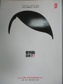 【書寶二手書T5/翻譯小說_LGK】希特勒回來了_帖木兒.魏穆斯