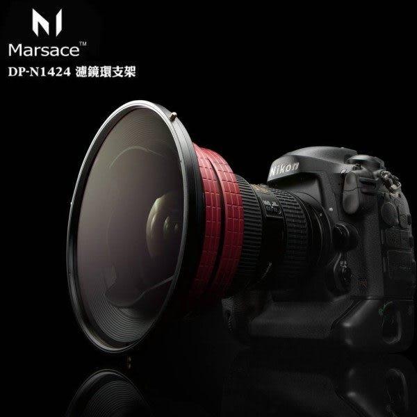 for Nikon AF-S 14-24mm F2.8G ED ~ 大眼妹專用 Marsace DP-N1424 濾鏡環 + 145mm UV鏡片組