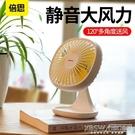 倍思空調桌面小風扇家用小型usb便攜式迷你充電辦公室台式電風扇『新佰數位屋』