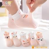 嬰兒襪子夏季薄款純棉網眼新生兒女寶寶夏天春夏女童襪嬰幼兒春秋【小橘子】
