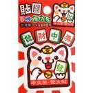 【收藏天地】台灣創意小物*可愛貼圖手機擦拭布-中獎麻將貓/禮品 文創 可愛 卡通 景點 特色