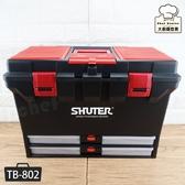 樹德工具箱底部雙層抽屜零件螺絲收納盒TB-802-大廚師百貨