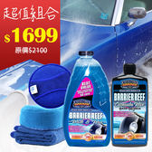 SCG 大堡礁洗車美容護理組