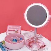 LED化妝鏡帶燈臺式公主鏡桌面收納臺燈梳妝鏡子補妝鏡 娜娜小屋