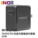 【24期0利率】enerpad T65PD PD 快速充電電源供應器 65W 公司貨 Type-C 防短路 防過熱 防過載