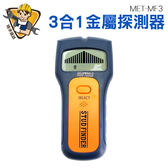 《精準儀錶旗艦店》三合一金屬探測儀 金屬探測器 可測PVC水管 測PVC水管 牆壁探測器 MET-MF3