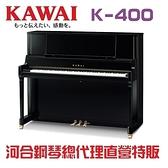 河合 KAWAI K-400日本原裝直立式1號鋼琴/總代理直營
