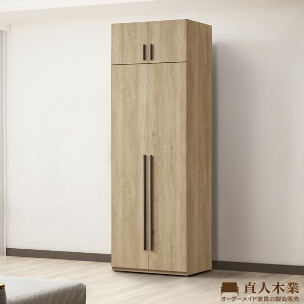 日本直人木業-NORTH北美楓木一個單掛75公分系統衣櫃