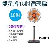 【免運】台灣製 雙星牌 18吋3段速360度擺頭機械式電風扇(TS-1803)360度風扇 立扇 電風扇