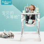 用餐椅 貝麗可寶寶餐椅兒童餐椅多功能可折疊嬰兒椅子便攜式吃飯餐桌座椅T【中秋節】