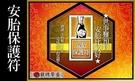 符 符咒 符令 符文 符紙 符法 符籙 符號 符管 靈符 符袋 小當家 權威【安胎保護符】馥瑰馨盛NS0089
