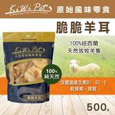 【毛麻吉寵物舖】KIWIPET 脆脆羊耳(500G) 狗零食/寵物零食/純天然/羊肉/潔牙/抗鬱