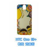 htc One E9+ E9PW 手機殼 軟殼 保護套 芝麻街
