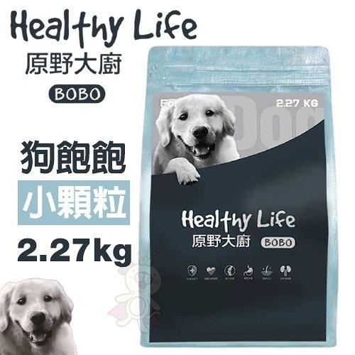 『寵喵樂旗艦店』Healfhy Life原野大廚 BOBO狗飽飽(小顆粒)2.27kg.狗糧