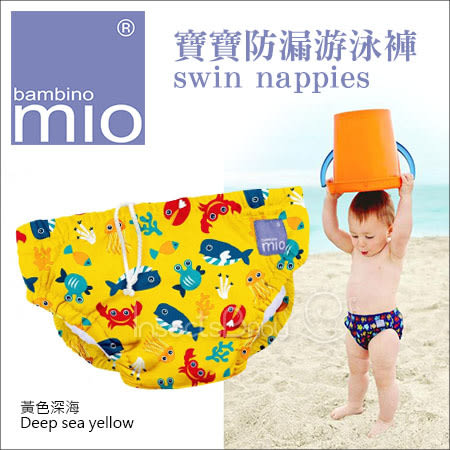 ✿蟲寶寶✿【英國Bambino Mio】 防漏嬰兒游泳褲/尿褲 - 黃色深海