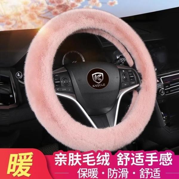 方向盤套 汽車方向盤套冬季仿貂毛短毛絨男女可愛時尚高檔粉色車把套通用