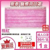 聚泰 聚隆 雙鋼印 成人醫療口罩 (桃紅) 50入/盒 (台灣製造 CNS14774) 專品藥局【2017216】