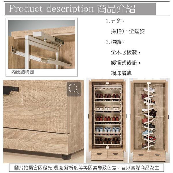 《固的家具GOOD》174-10-AA 原橡色6尺高旋轉式鞋櫃【雙北市含搬運組裝】