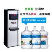 不銹鋼 直立三溫桶裝式飲水機【耐用型】桶裝水 20桶佳士康純淨水  專業桶裝水宅配