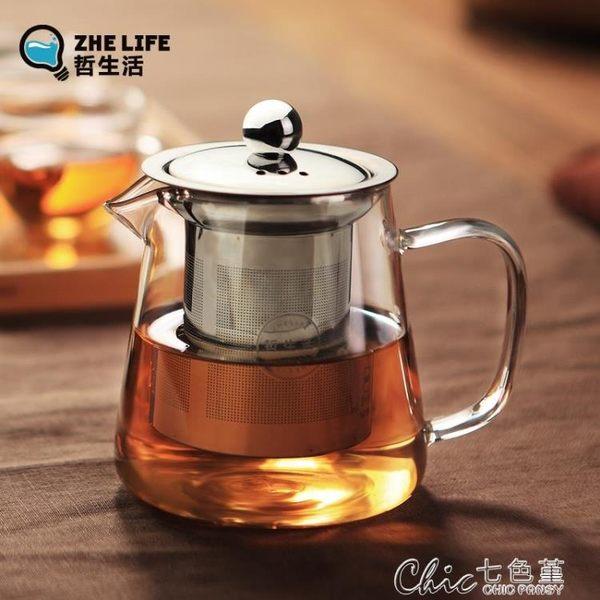功夫茶具玻璃茶壺加厚耐熱泡茶壺不銹鋼304 過濾花茶壺紅茶器水壺 Chic七色堇