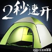 帳篷戶外3-4人全自動加厚防雨單人雙人2人露營野營野外二室一廳 NMS生活樂事館