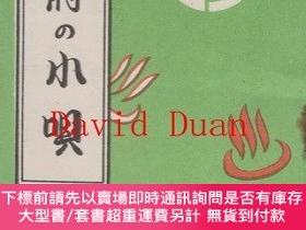 二手書博民逛書店罕見別府の小唄(大分縣)Y383675 別府市觀光局 出版1970