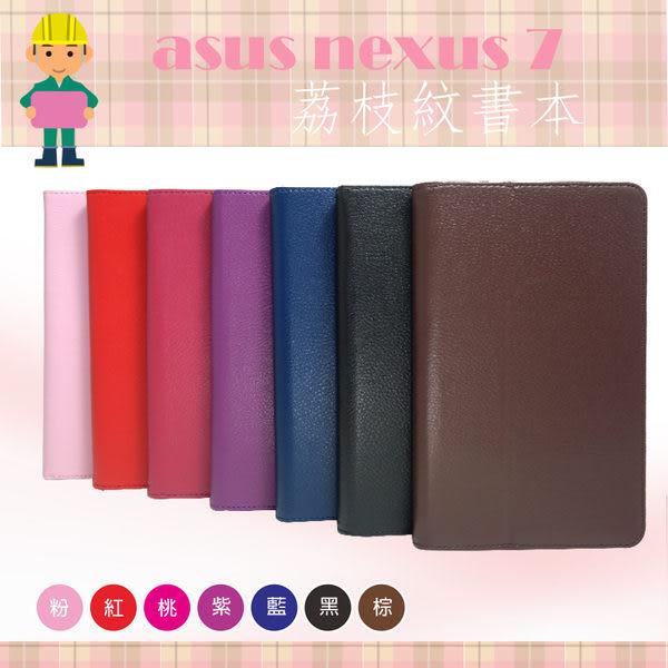 ※【福利品】華碩 ASUS Nexus 7 二代 荔枝紋側掀皮套/立架式/皮套/書本式/保護套/平板保護套