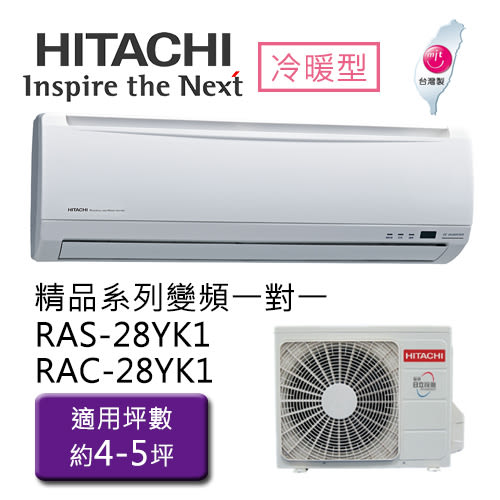 【HITACHI】日立精品型 1對1 變頻 冷暖空調 RAS-28YK1 / RAC-28YK1 (適用坪數約4-5  坪、2.8KW)