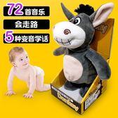 公仔 小毛驢玩偶公仔娃娃電動毛絨玩具兒童會學說話的