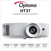 可分期免運 布幕加購優惠中 Optoma 奧圖碼 HT37 3D劇院 1080P 高亮 1.3倍大變焦