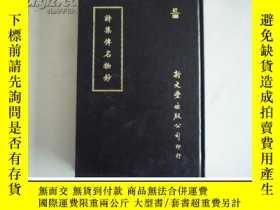 二手書博民逛書店罕見詩集傳名物鈔(長32K.精裝..316頁)5  ~新eY17
