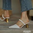 穆勒鞋 小眾設計!巨舒服~金屬粗跟真皮外穿包頭穆勒拖鞋尖頭仙女高跟鞋 【618 狂歡】