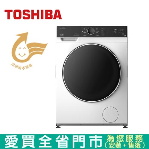 TOSHIBA東芝12KG洗脫烘變頻滾筒洗衣機TWD-BJ130M4G含配送+安裝【愛買】