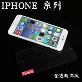 iPhone 8 6 6S Plus iPhone 7 滿版 全覆蓋 全透明 全膠 鋼化玻璃貼 9H 保護貼【采昇通訊】