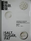 【書寶二手書T4/社會_ZEB】糖,脂舫,鹽 : 食品工業誘人上癮的三詭計_邁可.摩斯