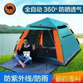 帳篷戶外3-4人全自動速開自駕游家庭野外雙人加厚套裝 igo全館免運