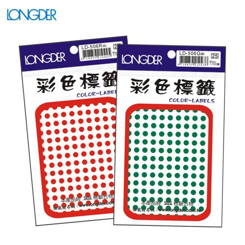 【量販50包】龍德 彩色圓點標籤  LD-506 5mm(1287張/包)標示/分類/標籤/信封/貼紙/文書