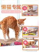 貓抓板磨爪器貓爪板瓦楞紙貓抓墊貓咪玩具磨抓板貓窩貓咪用品YYJ  夢想生活家