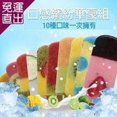 ICE BABY 水果冰棒系列 (10款-各2支)共20入-箱【免運直出】