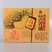 義美鳳梨酥六方燒禮盒 12入(有效期限:2020.11.19)