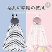 春夏薄款純棉兒童披肩外出防風被寶寶斗篷披風【聚可愛】