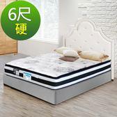 【HONEY BABY】艾莉絲三線天絲系列-高支撐透氣型硬式獨立筒床墊 雙人加大6x6.2尺